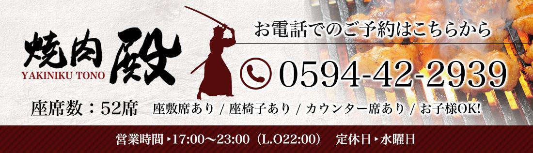 お電話でのご予約はこちら:0594-42-2939