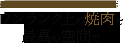 長島町桑名の「通」も唸る焼肉店。ワンランク上の焼肉を最高の空間で